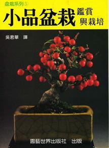 盆栽系列(5)-小品盆栽鑑賞與栽培