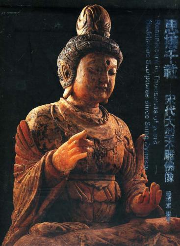 思接千載-宋代大型木雕佛像