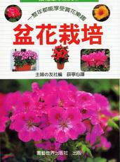 拈花惹草系列(5)盆花栽培