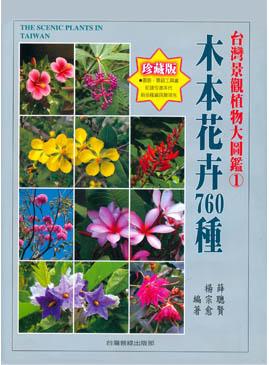 台灣景觀植物大圖鑑 1  木本花卉760種