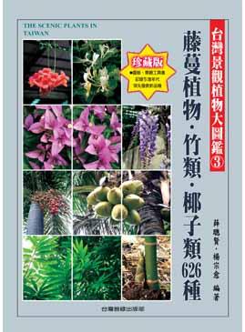 台灣景觀植物大圖鑑(3)