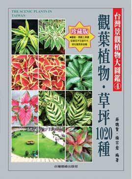 台灣景觀植物大圖鑑(4)