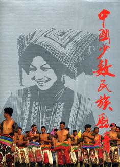 中國少數民族風情