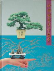 中國微型博古盆景