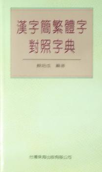 漢字簡繁體字對照字典