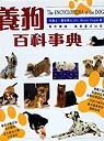 養狗百科事典