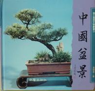 吾土吾民文物叢書(3)—中國盆景(精)