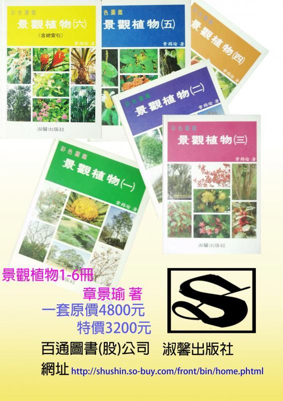 景觀植物彩色圖鑑1-6集