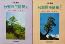 台灣原生植物(上/下)不分售