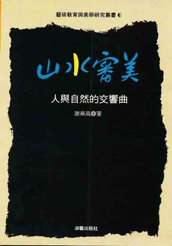 藝術教育與美學研究叢書(6)山水審美-人與自然的交響曲