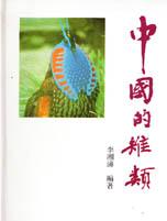 中國的雉類