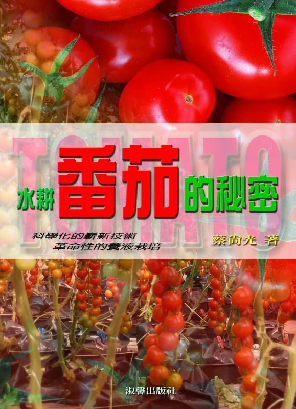 水耕蕃茄的秘密