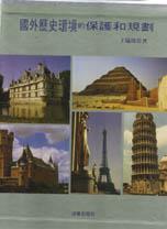 國外歷史環境的保護和規劃