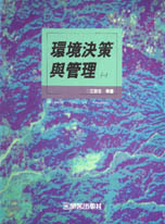 環境決策與管理(一)