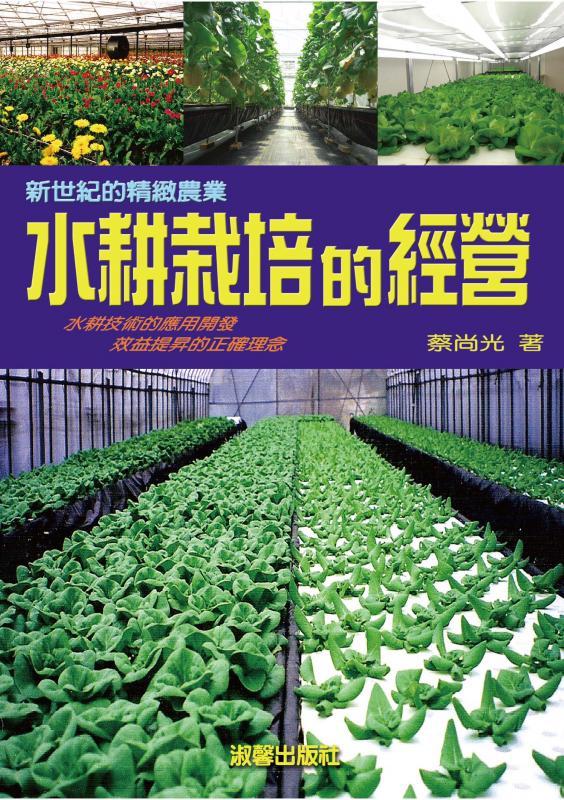 新世紀的精緻農業 水耕栽培的經營 修訂版