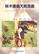 林木害蟲天敵昆蟲