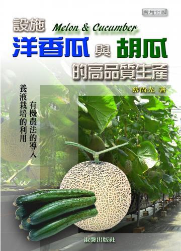 設施洋香瓜與胡瓜的高品質生產
