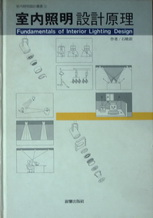 照明設計叢書(1):室內照明設計原理