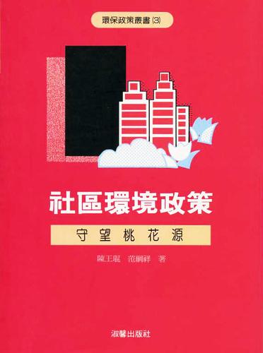 環保政策叢書(3):社區環境政策