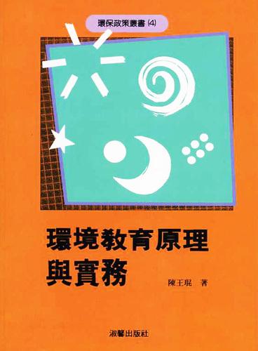 環保政策叢書(4):環境教育原理與實務