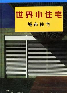 世界小住宅(1-5)(全套不分售)