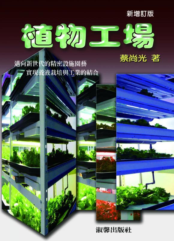 植物工場 (2013增訂三版) 邁向新世紀的設施園藝實現養義栽培與工業的結合
