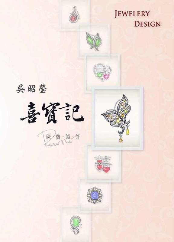 吳昭瑩喜寶記-珠寶設計