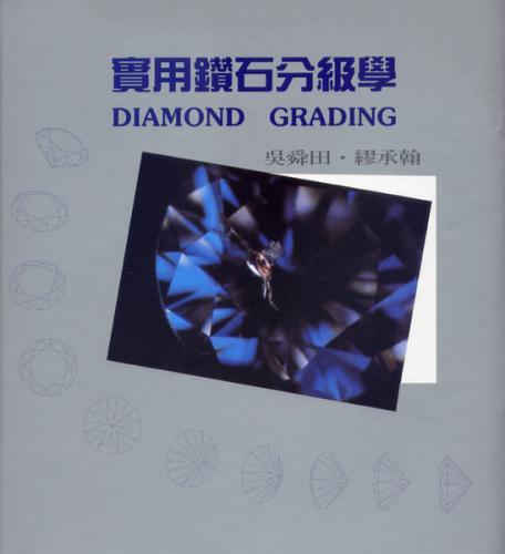 實用鑽石分級學